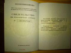 стр. 1-2