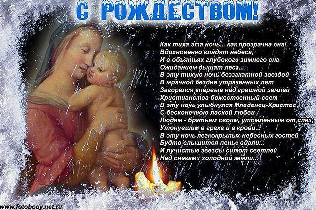 Поздравления с рождеством христовым для мамы и сестры