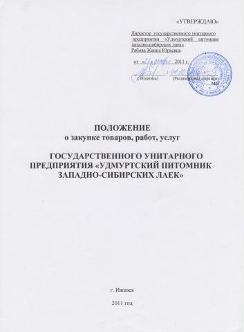 Государственная служба Российской Федерации Википедия