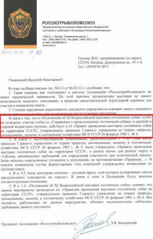 Ответ по Всероссийке инет.jpg