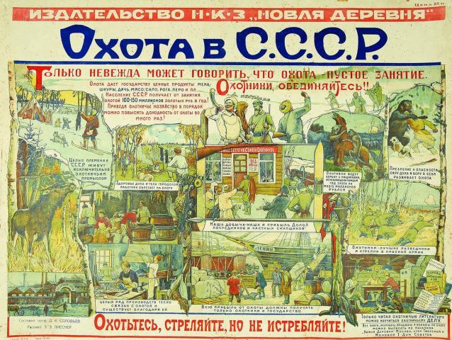охота-плакат СССР.jpg