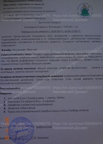 watermarked - документы 029_cut-photo.ru.png