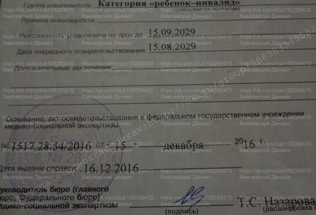 watermarked - документы 035_cut-photo.ru.png