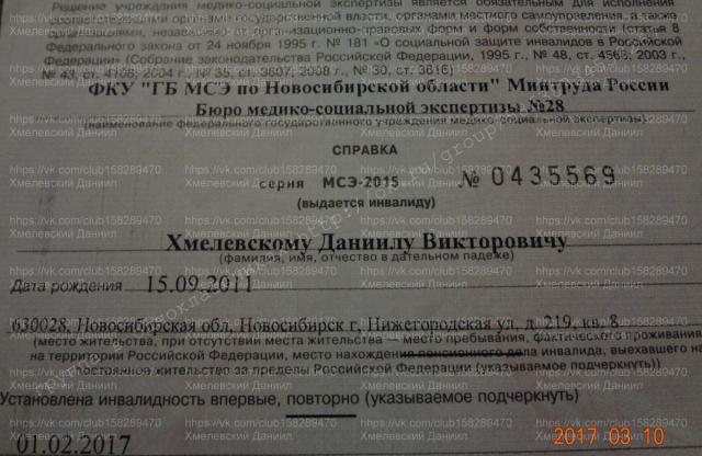 watermarked - документы 034_cut-photo.ru.png