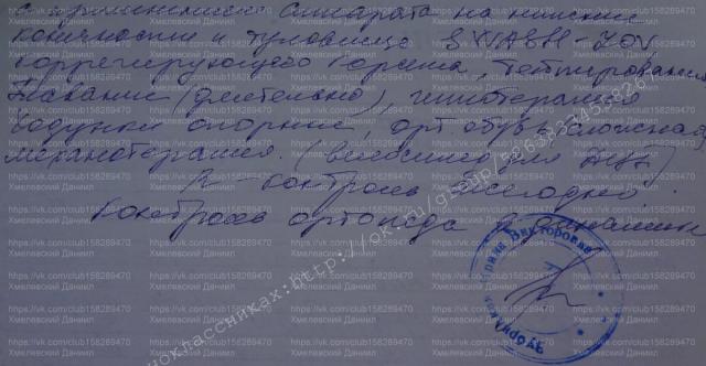watermarked - документы 028_cut-photo.ru.png
