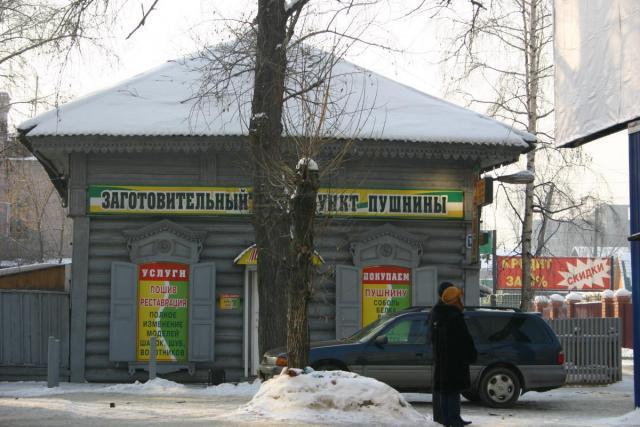 в Иркутске.jpg