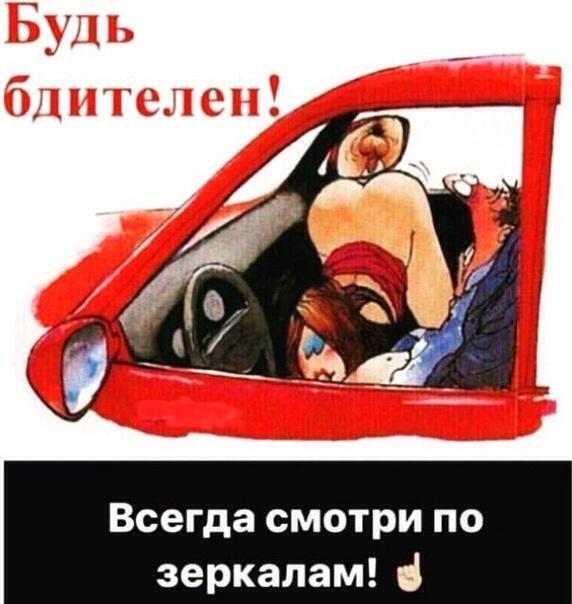 этого, картинка водитель всегда смотри по зеркалам ширина