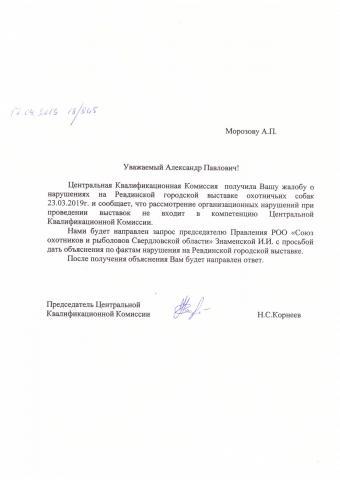 письмо Морозову.jpg