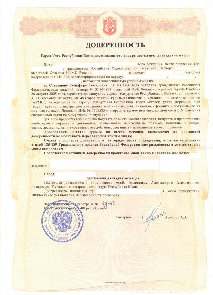 фото ген доверенности на продажу квартиры украина развитием научно-технического прогресса