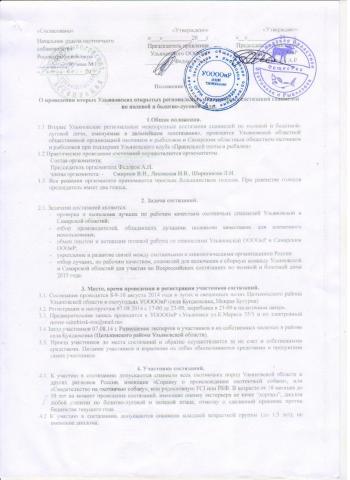 Положение  состязания по перепелу 2014 г. РОРС.jpg