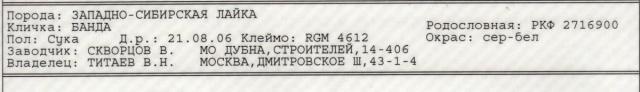 Банда родосл РКФ-1.jpg