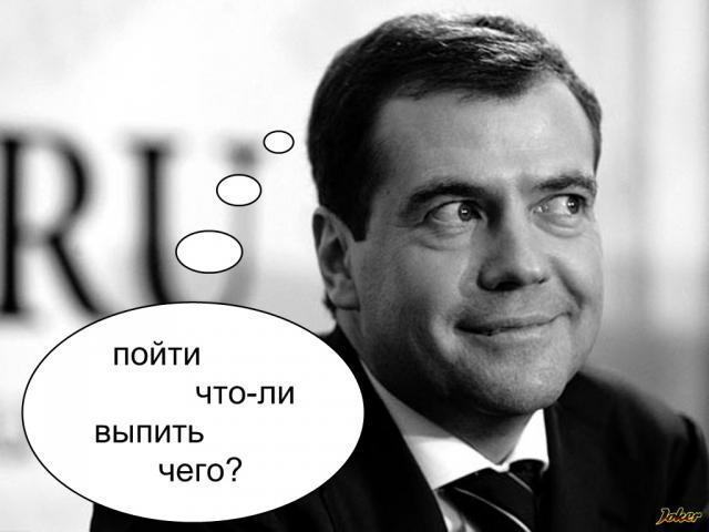 Дмитрий Медведев, Вы, что ли, пьяны?Народу ДАВНО результаты нужны!Вы