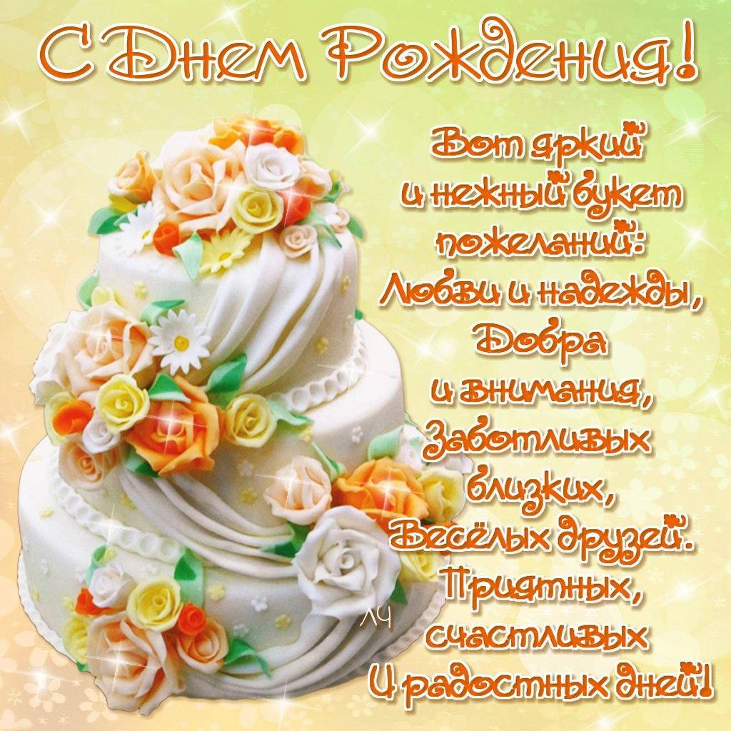 Поздравления На Тему День Рождения Женщине