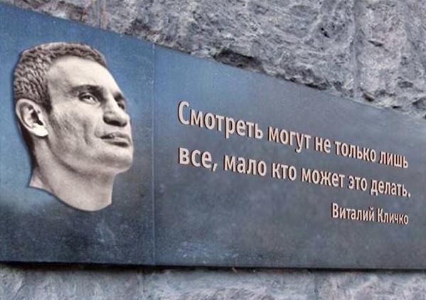 Заветы_Кличко.jpg