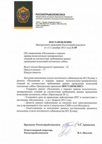 89 _ 11.12.2013 - 1.jpg