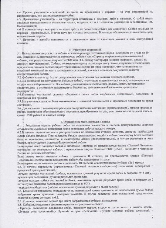 Лайки_ЧРКФ_11-12_04.20-2.jpg