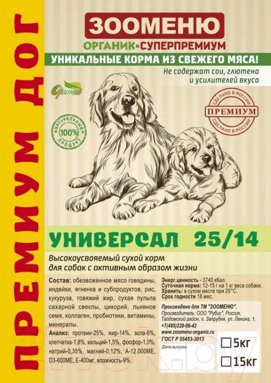 80129899_korm-dlya-sobak-zoomenyu-premium-dog-universal-314017-3-15kg.jpg