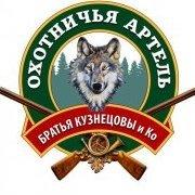 Охотничья АртельКузнецовых