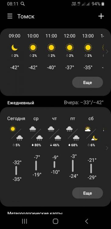 Screenshot_20210126-081141_Weather.jpg