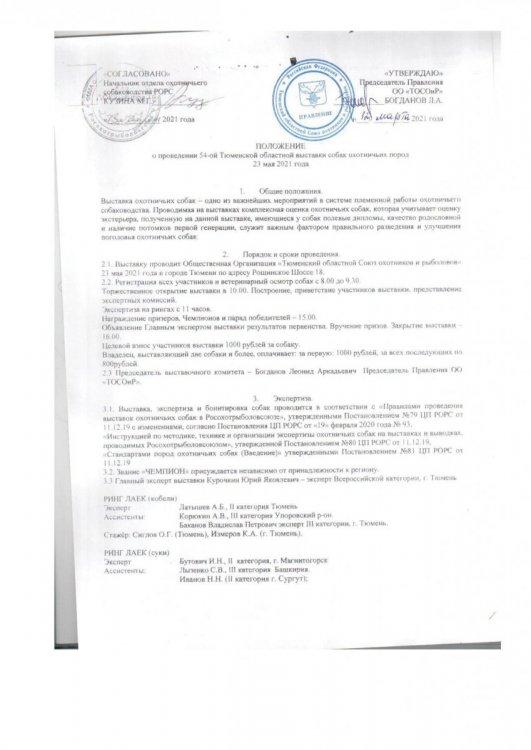 Положение Тюменская Областная Выставка1.jpg