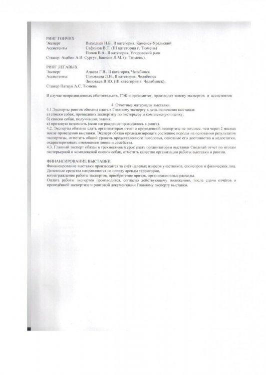 Положение Тюменская Областная Выставка2.jpg