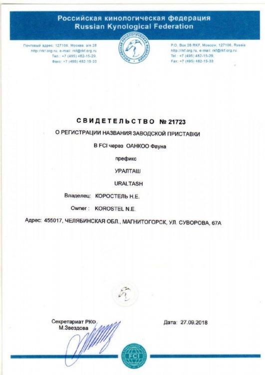 Уралташ.jpg