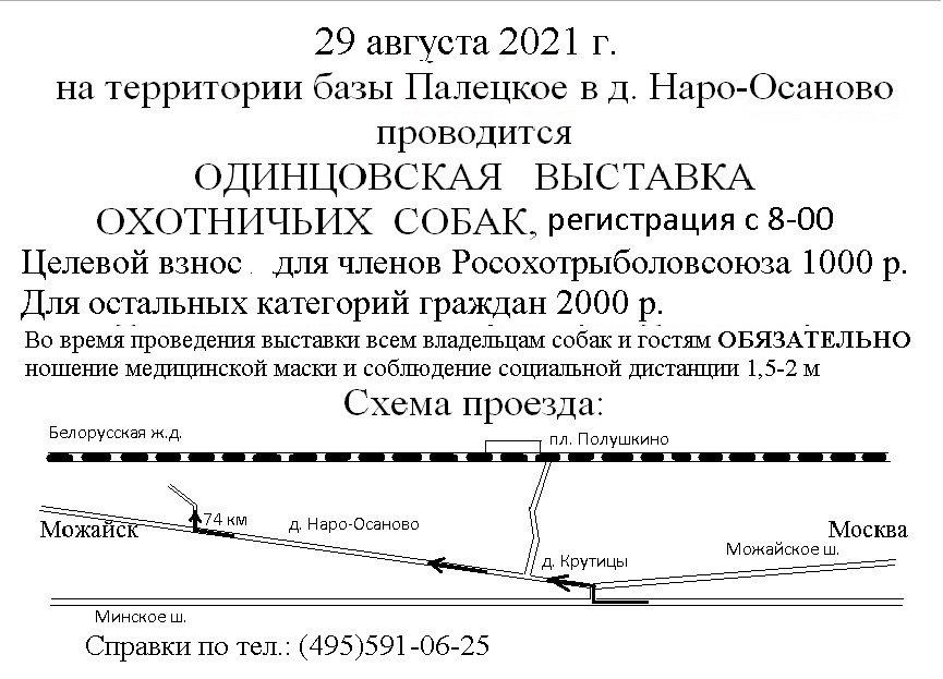 Одинцовская выставка 2021 г., схема проезда.jpg