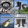 Производим и продаем снаряжение для ходовой охоты (лыжи, обувь) - последнее сообщение от ООО_Поскряков